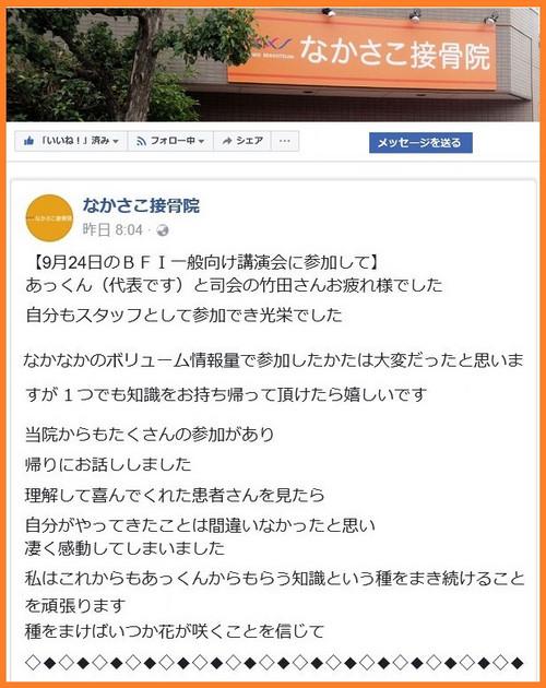 Nakasako1